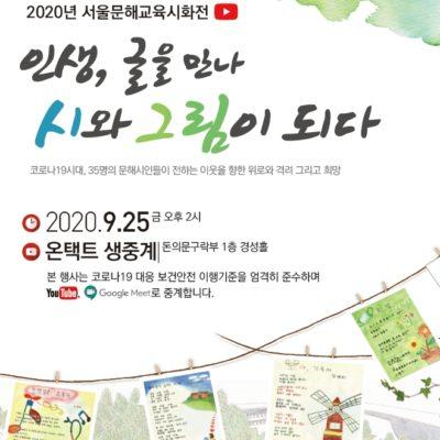 2020 서울문해교육 시화전
