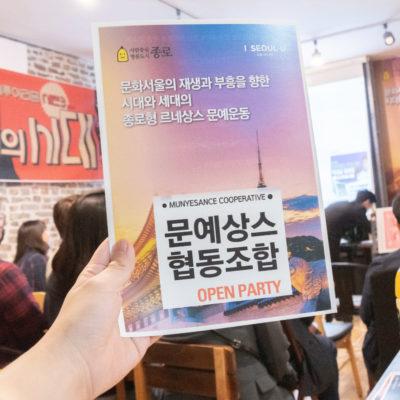 2020 문화예술협동조합 컨설팅