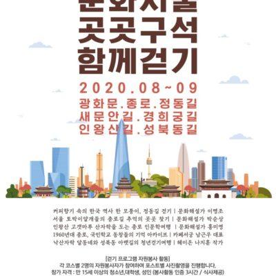2020.08-09 서울곳곳구석걷기